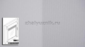 Рулонная штора системы уни-2 с пружиной, с тканью - Плэйн-роллекс Светло-серый (Интерсклад)