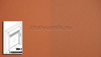 Рулонная штора системы уни-2 с пружиной, с тканью - Плэйн-роллекс Терракотовый (Интерсклад)
