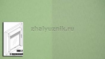 Рулонная штора системы уни-2 с пружиной, с тканью - Плэйн-роллекс Зелёный (Интерсклад)