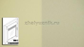 Рулонная штора системы уни-2 с пружиной, с тканью - Плэйн-роллекс Жёлтый (Интерсклад)