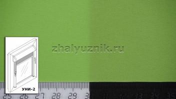 Рулонная штора системы уни-2 с тканью - Альфа фисташковый (Амиго)