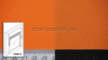 Рулонная штора системы уни-2 с тканью - Альфа оранжевый (Амиго)