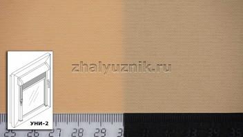 Рулонная штора системы уни-2 с тканью - Альфа персиковый (Амиго)