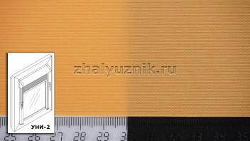 Рулонная штора системы уни-2 с тканью - Альфа светло-оранжевый (Амиго)