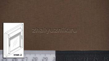 Рулонная штора системы уни-2 с тканью - Альфа тёмно-коричневый (Амиго)