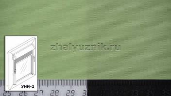 Рулонная штора системы уни-2 с тканью - Альфа зелёный (Амиго)