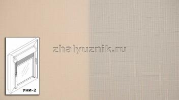Рулонная штора системы уни-2 с тканью - Бомбей-роллекс Абрикосовый (Интерсклад)