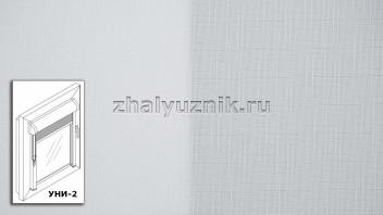Рулонная штора системы уни-2 с тканью - Бомбей-роллекс Белый (Интерсклад)