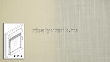 Рулонная штора системы уни-2 с тканью - Бомбей-роллекс Бежевый (Интерсклад)