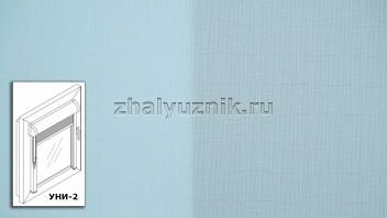 Рулонная штора системы уни-2 с тканью - Бомбей-роллекс Голубой (Интерсклад)