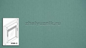 Рулонная штора системы уни-2 с тканью - Бомбей-роллекс Малахитовый (Интерсклад)