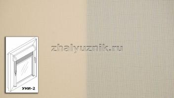 Рулонная штора системы уни-2 с тканью - Бомбей-роллекс Персиковый (Интерсклад)