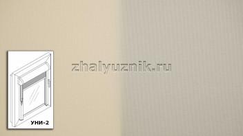 Рулонная штора системы уни-2 с тканью - Плэйн-роллекс Абрикосовый (Интерсклад)