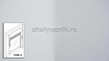 Рулонная штора системы уни-2 с тканью - Плэйн-роллекс Белоснежный (Интерсклад)