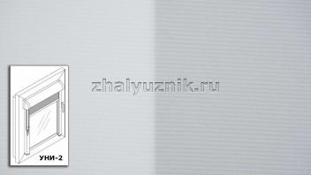 Рулонная штора системы уни-2 с тканью - Плэйн-роллекс Белый (Интерсклад)