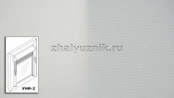 Рулонная штора системы уни-2 с тканью - Плэйн-роллекс Бежевый (Интерсклад)