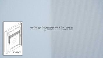Рулонная штора системы уни-2 с тканью - Плэйн-роллекс Голубой (Интерсклад)