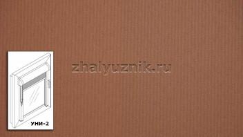 Рулонная штора системы уни-2 с тканью - Плэйн-роллекс Коричневый (Интерсклад)