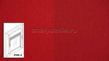 Рулонная штора системы уни-2 с тканью - Плэйн-роллекс Красный (Интерсклад)