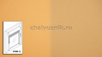 Рулонная штора системы уни-2 с тканью - Плэйн-роллекс Оранжевый (Интерсклад)