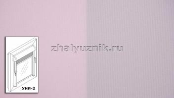 Рулонная штора системы уни-2 с тканью - Плэйн-роллекс Розовый (Интерсклад)