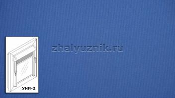 Рулонная штора системы уни-2 с тканью - Плэйн-роллекс Синий (Интерсклад)