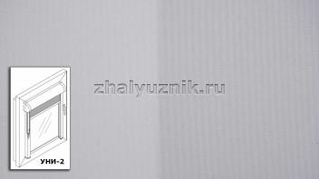 Рулонная штора системы уни-2 с тканью - Плэйн-роллекс Светло-серый (Интерсклад)