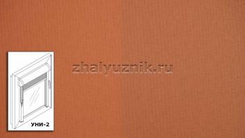 Рулонная штора системы уни-2 с тканью - Плэйн-роллекс Терракотовый (Интерсклад)