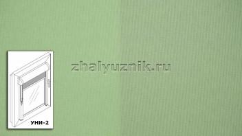 Рулонная штора системы уни-2 с тканью - Плэйн-роллекс Зелёный (Интерсклад)