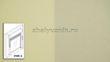 Рулонная штора системы уни-2 с тканью - Плэйн-роллекс Жёлтый (Интерсклад)