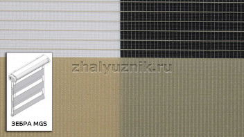 Рулонная штора системы Зебра MGS с тканью Стандарт Бежевый (Амиго)
