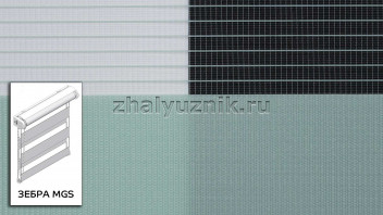 Рулонная штора системы Зебра MGS с тканью Стандарт Бирюзовый (Амиго)