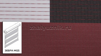 Рулонная штора системы Зебра MGS с тканью Стандарт Брусника (Амиго)