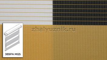 Рулонная штора системы Зебра MGS с тканью Стандарт Карамель (Амиго)