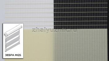 Рулонная штора системы Зебра MGS с тканью Стандарт Ванильный (Амиго)