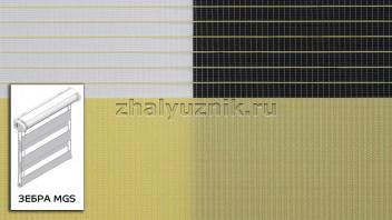 Рулонная штора системы Зебра MGS с тканью Стандарт Жёлтый (Амиго)
