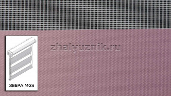 Рулонная штора системы Зебра MGS с тканью w2079_zebra_12 темно-розовый (Гарден)