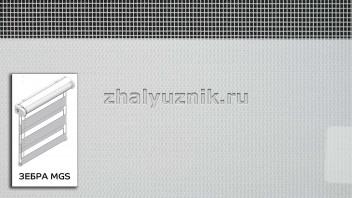 Рулонная штора системы Зебра MGS с тканью w2079_zebra_14 белоснежный (Гарден)