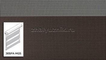 Рулонная штора системы Зебра MGS с тканью w2079_zebra_15 темно-коричневый (Гарден)