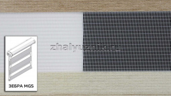 Рулонная штора системы Зебра MGS с тканью ZEBRA COLOUR Светло-коричневый (Miamoza)