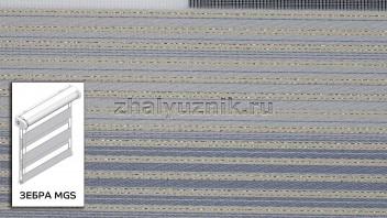 Рулонная штора системы Зебра MGS с тканью ZEBRA JAKAR PLISE GARDEN Дымчато-серый (Miamoza)