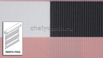 Рулонная штора системы Зебра MGS с тканью ZEBRA LIZBON Розовый (Miamoza)