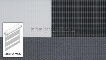 Рулонная штора системы Зебра MGS с тканью ZEBRA LIZBON Серый (Miamoza)