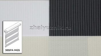 Рулонная штора системы Зебра MGS с тканью ZEBRA LIZBON Светло-бежевый (Miamoza)