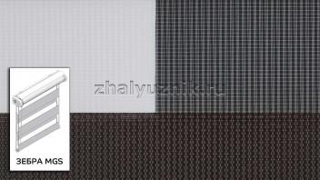 Рулонная штора системы Зебра MGS с тканью ZEBRA LIZBON Тёмно-коричневый (Miamoza)