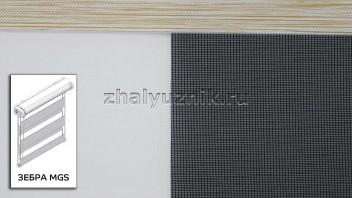 Рулонная штора системы Зебра MGS с тканью ZEBRA PARIS Тёмно-бежевый (Miamoza)