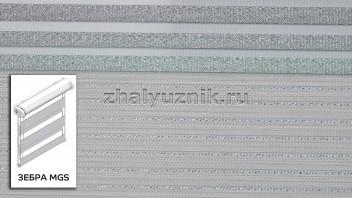 Рулонная штора системы Зебра MGS с тканью ZEBRA PLISE STAR Светло-серый (Miamoza)