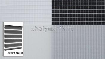 Рулонная штора системы Зебра мини с тканью Стандарт Белый (Амиго)