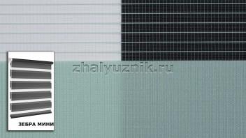 Рулонная штора системы Зебра мини с тканью Стандарт Бирюзовый (Амиго)