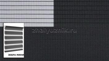 Рулонная штора системы Зебра мини с тканью Стандарт Чёрный (Амиго)